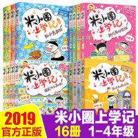 2019新版米小圈上学记全套16册 (1-4年级)9787536587700