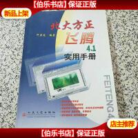 【二手9成新】北大方正飞腾4.1实用手册 何燕龙 编著 人民交通出版社