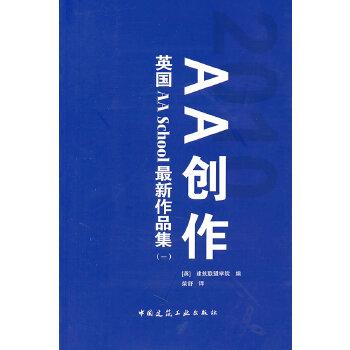 AA创作:英国AA School最新作品集(一)