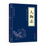 中华国学经典精粹一人物志 人物志权谋书 经典文学书籍 文白对照注释译文