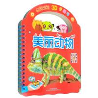 美丽动物/企鹅萌萌3D手提书 上海仙剑文化传媒股份有限公司 山东美术出版社