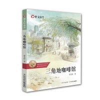 曹文轩画本―三角地咖啡馆