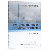 PM2.5污染��公共健康和社�����的影�