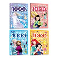 超好玩的1000个贴纸书 女孩版 (迪士尼公主1、2\冰雪奇缘1、2)(4册套装)