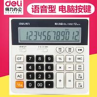 得力计算器 财务办公适用计算机 桌上型计算器 12位大屏显示计算机送电池双电源财务会计计算器