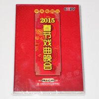 现货正版 2015年春节戏曲晚会DVD高清视频光盘碟片