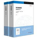 正版图书-H-科尔曼报告:教育机会公平 9787567577466 华东师范大学出版社 知礼图书专营店