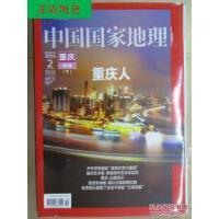 【二手旧书9成新】中国国家地理2014/2重庆专辑(下) /责任人(主?