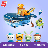 启蒙新品海底小纵队第二季益智拼装积木卡通玩具蓝鲸艇套装3714