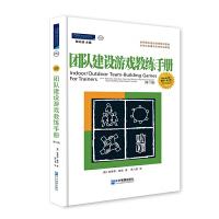 团队建设游戏教练手册:全球众多著名机构优选课程(第二版)(职业培训师系列经典译著,世界探险组织御用培训教材,与《专业培