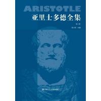 亚里士多德全集第三卷(典藏本)