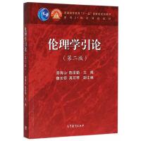 【正版二手书旧书8成新】伦理学引论(第二版) 章海山 9787040441635 高等教育出版社