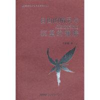 【二手旧书8成新】自由的精灵与沉重的翅膀 吴思敬 9787533654306 安徽教育出版社