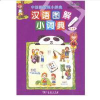 汉语图解小词典(日语版)