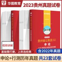 2021贵州省考真题 贵州省公务员考试2021省考 贵州省公务员考试真题试卷行测申论历年真题试卷2本 贵州公务员考试20
