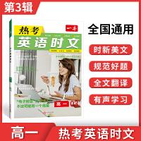 快捷英语活页英语时文阅读理解通用版高一年级NO.20高一年级英语阅读理解专项训练2022版