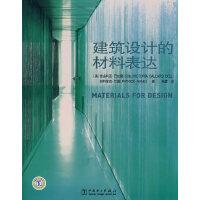 Materials for Design 建筑设计的材料表达