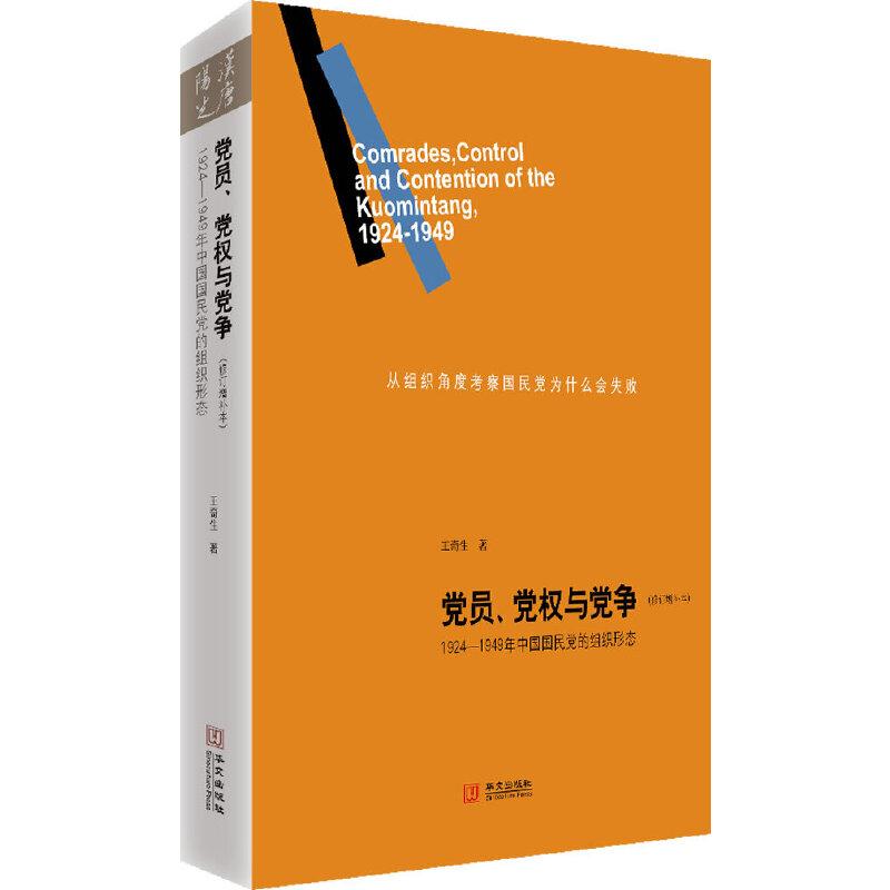 党员、党权与党争:1924—1949年中国国民党的组织形态(修订增补本)