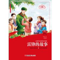 红色少年励志丛书 雷锋的故事