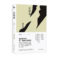 走向经典丛书:《在旅途》(是70后作家魏微自选之中短篇小说集,这些小说构思新颖,视角独特,文笔细腻深刻,挖掘人性入木三