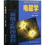 电磁学 第二版 赵凯华 新概念物理教程 高等教育出版社