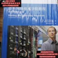 【二手旧书9成新】思科网络技术学院教程:路由和交换基础9787115371904