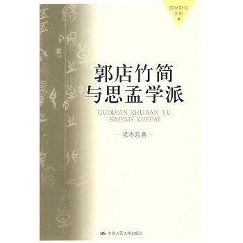 郭店竹简与思孟学派(国学研究文库)