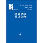 世界电影鉴赏辞典(2)[增订版第二编]