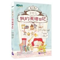 我的英语日记(附赠精美英语日记本)