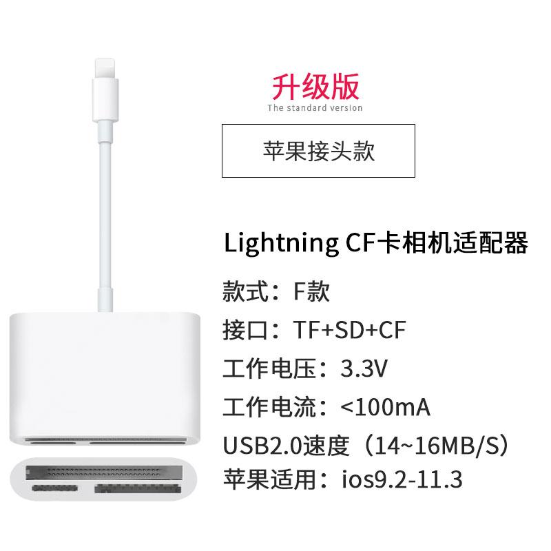 相机sd卡读卡器苹果手机3.0高速iphone7转接头8p大内存cf卡安卓otg佳能单反转换器 ip  USB2.0