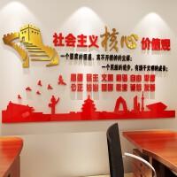党建文化墙3d立体亚克力墙贴画党员活动室办公室装饰布置社会主义核心价值观 党建3d墙贴