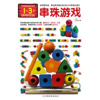 多元智能益智积木游戏-串珠游戏(1-3岁动手与审美能力)