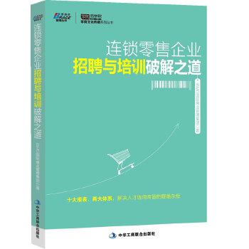 连锁零售企业招聘与培训破解之道(pdf+txt+epub+azw3+mobi电子书在线阅读下载)