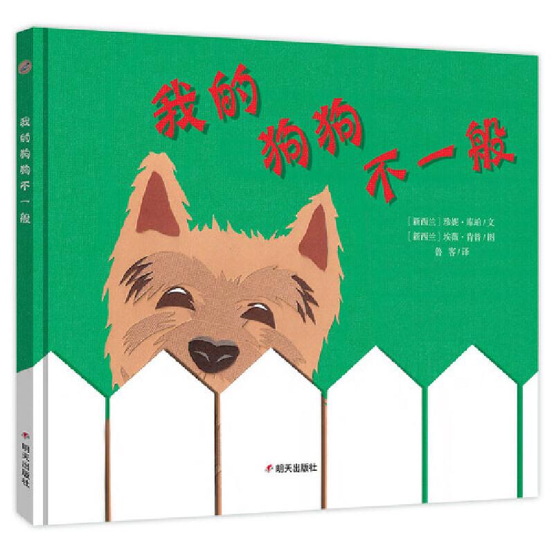 """漂流瓶绘本馆·我的狗狗不一般 每个小孩都是独特的""""不完美小孩"""",不必讨好,不必伪装,做自己就是棒的。"""