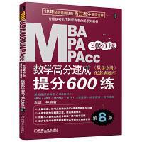 机工版2020MBA、MPA、MPAcc联考同步复习指导系列 数学高分速成:提分600练 第8版(全新改版,《数学分册