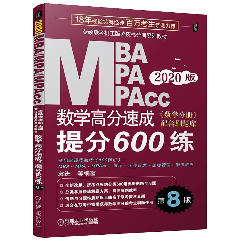 机工版2020MBA、MPA、MPAcc联考同步复习指导系列 数学高分速成:提分600练  第8版(全新改版,《数学分册》配套刷题库) 全新改版,精选提分600题,名家指导,刷出数学好成绩