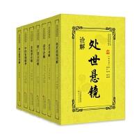 中华处世智慧宝典全7册