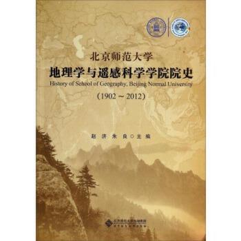 【TH】北京师范大学地理学与遥感科学学院院史(1902-2012)   赵济,朱良 北京师范大学出版社 9787303166930亲,全新正版图书,欢迎购买哦!