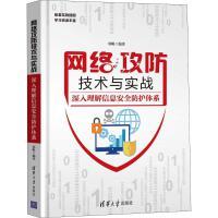 网络攻防技术与实战 深入理解信息安全防护体系 清华大学出版社