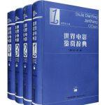 正版现货-世界电影鉴赏辞典(增订版+精编版)(共5册)