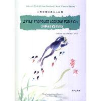 水墨中国经典幼儿故事绘本系列:小蝌蚪找妈妈(对英对照)