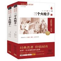 三��火��手(全二�裕�(全�g本 �o障�K��x 朱永新及各省�教育�<衣�袂推�])