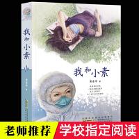 我和小素 黄春华著 中国好书月榜图书儿童文学长篇儿童小说黄春华创作的抗击疫情主题小说 中小学生死五六七八年级课外书必读老