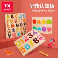 TOI认知立体拼图拼板 木质儿童拼图男女孩早教益智宝宝玩具 适用年龄:1-2-3-4岁