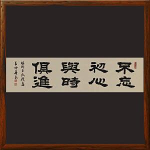书法《不忘初心 与时俱进》R4172作者王明善 中华两岸书画家协会主席