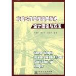 高速公路管理设施系统设计理论与方法