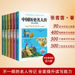 中国历史名人传精读(全6册)小学生四五六年级语文课外阅读 语文课里历史人物名人传记
