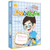 阳光姐姐小书房――永远的超级四班