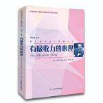 蒙台梭利幼儿教育丛书·有吸收力的心理