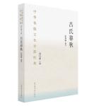 中华传统文化百部经典・吕氏春秋(精装)